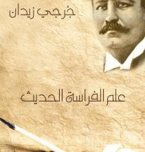 صورة تحميل كتاب علم الفراسة الحديث pdf – جُرجي زيدان