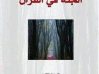 تحميل كتاب الجنة في القرآن pdf – يوسف هوروفيتس