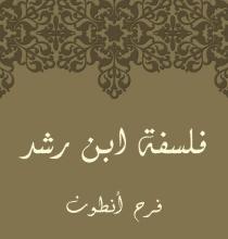 صورة تحميل كتاب فَلسَفَةُ ابنِ رُشْد pdf – فرح أنطون
