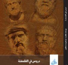 تحميل كتاب دروس في الفلسفة pdf – يوسف كرم وإبراهيم مدكور