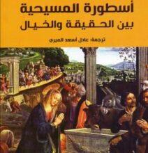 تحميل كتاب أسطورة المسيحية بين الحقيقة والخيال pdf – جورج إدوارد إفرى