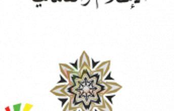 تحميل كتاب الإسلام والعلمانيَّة pdf – أوليفييه روا