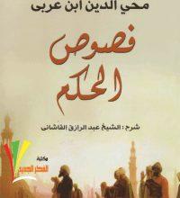 تحميل كتاب فصوص الحكم pdf – محي الدين ابن عربي