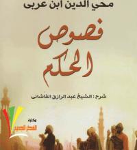 صورة تحميل كتاب فصوص الحكم pdf – محي الدين ابن عربي