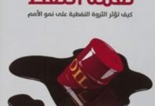 تحميل كتاب نقمة النفط pdf – مايكل روس