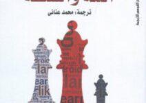 تحميل كتاب اللغة والسلطة pdf – نورمان فيركلف