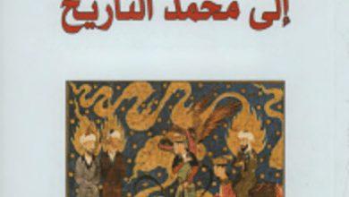 تحميل كتاب من محمد الايمان إلى محمد التاريخ pdf – العفيف الاخضر