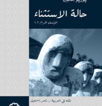تحميل كتاب حالة الاستثناء الانسان الحرام pdf – جورجو أغامبين