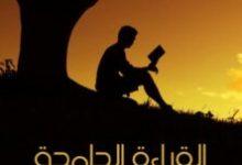 تحميل كتاب القراءة الجامحة pdf – دونالين ميلر وسوزان كيلي