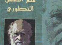 تحميل كتاب علم النفس التطوري pdf – دافيد باس