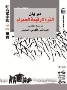 تحميل رواية الذرة الرفيعة الحمراء pdf – مو يان