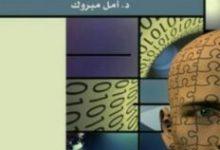 تحميل كتاب الفلسفة الحديثة pdf – أمل مبروك