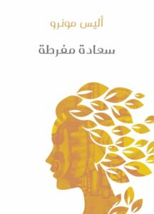تحميل كتاب سعادة مفرطة pdf – أليس مونرو