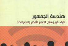 تحميل كتاب هندسة الجمهور pdf – أحمد فهمي