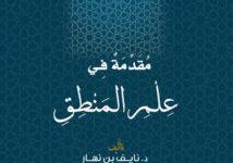 تحميل كتاب مقدمة في علم المنطق pdf – نايف بن نهار