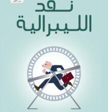 تحميل كتاب نقد الليبرالية pdf – الطيب بوعزة