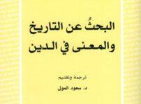 تحميل كتاب البحث عن التاريخ والمعنى في الدين pdf – ميرتشيا إلياده