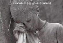 تحميل كتاب موت في فلورنسا pdf – بول ستراثيرن