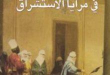 تحميل كتاب العرب والإسلام في مرايا الاستشراق pdf – بنسالم حميش