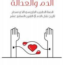 تحميل كتاب الدم والعدالة pdf – بيت مور