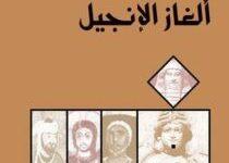 تحميل كتاب ألغاز الإنجيل pdf – فراس السواح