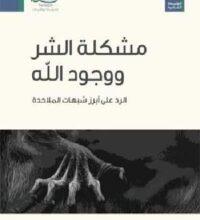 تحميل كتاب مشكلة الشر ووجود الله pdf – سامي عامري