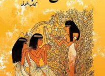 تحميل كتاب الخروج في النهار كتاب الموتى pdf – شريف الصيفي