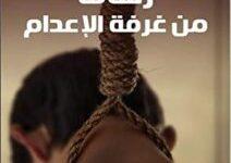 تحميل رواية رسالة من غرفة الإعدام pdf – وليد حسن المدني