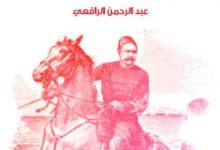 تحميل كتاب الزعيم الثائر أحمد عرابي pdf – عبد الرحمن الرافعي