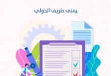 تحميل كتاب مفهوم المنهج العلمي pdf – يمنى طريف الخولي