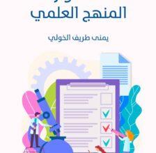 صورة تحميل كتاب مفهوم المنهج العلمي pdf – يمنى طريف الخولي