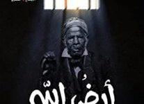 تحميل رواية أرض الله pdf – أيمن العتوم