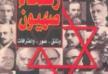 تحميل كتاب زعماء صهيون pdf – مجدي كامل