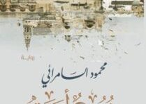 تحميل رواية دموع أموية pdf – محمود السامرائي