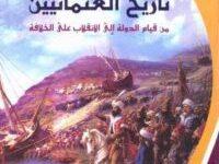 تحميل كتاب تاريخ العثمانيين من قيام الدولة إلى الانقلاب على الخلافة pdf – محمد سهيل طقوش