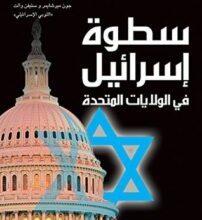تحميل كتاب سطوة إسرائيل في الولايات المتحدة pdf – جايمس بتراس