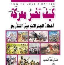 صورة تحميل كتاب كيف تخسر معركة أخطاء الجنرالات عبر التاريخ pdf – بيل فاوست