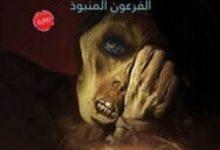 تحميل رواية سى أوزير الفرعون المنبوذ pdf – عمرو مرزوق