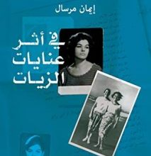 تحميل كتاب في أثر عنايات الزيات pdf – إيمان مرسال