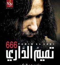 تحميل رواية 666 تميم الداري pdf – منصور عبد الحكيم