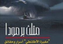 تحميل كتاب مثلت برمودا مقبرة الأطلنطي pdf – منصور عبد الحكيم