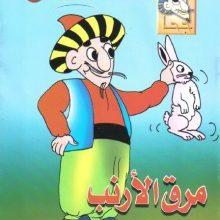 تحميل قصة مرق الأرنب pdf (سلسلة نوادر جحا للأطفال 2)