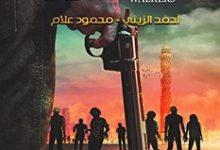 تحميل رواية السائرون pdf – أحمد الزيني و محمود علام