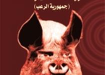 تحميل رواية مزرعة الحيوان pdf – جورج أورويل