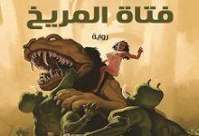 تحميل رواية ثوفيا فتاة المريخ pdf – إدجار رايس بوروز