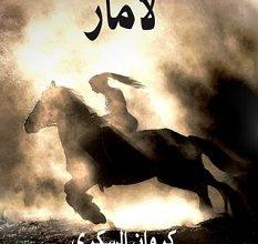 تحميل رواية لامار pdf – كروان السكري