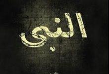 تحميل رواية النبي pdf – مصطفى فتحي