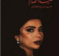 تحميل كتاب حفيدة صدام pdf – حرير حسين