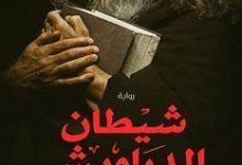 تحميل رواية شيطان الدراويش pdf ــ عصام منصور