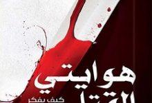 تحميل كتاب هوايتي القتل pdf – محمد أمير